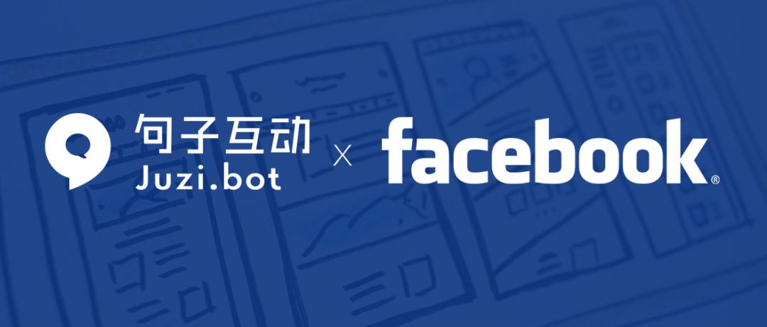 句子互动入选Facebook中国大陆首期加速器,校友总估值近20亿